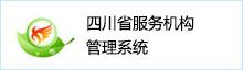 四川省服务机构管理系统