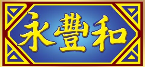 汉源永丰和食品厂